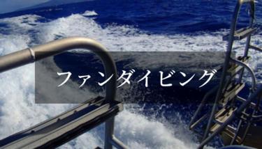 ボートでのファンダイビング